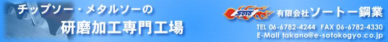 チップソー メタルソー 研磨,再研磨,加工 東大阪 ソートー鋼業